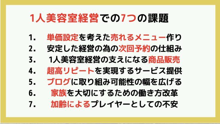 松島智仁公式サイト 課題