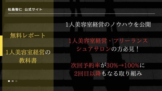 松島智仁公式サイト 無料レポート 次回予約