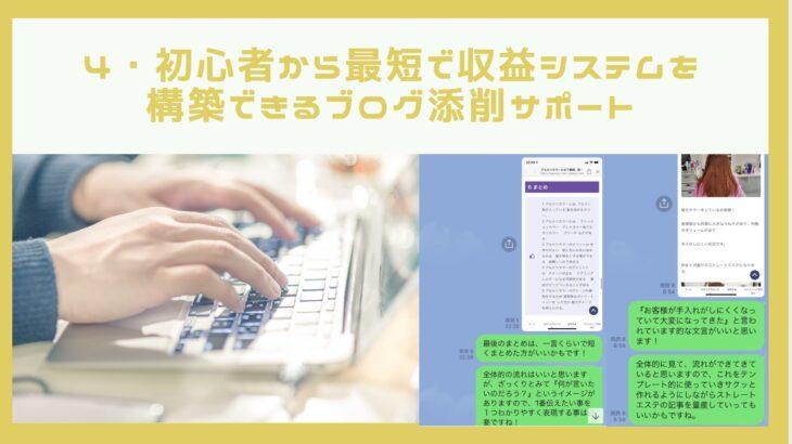 松島智仁公式サイト 一人美容室経営 サポート