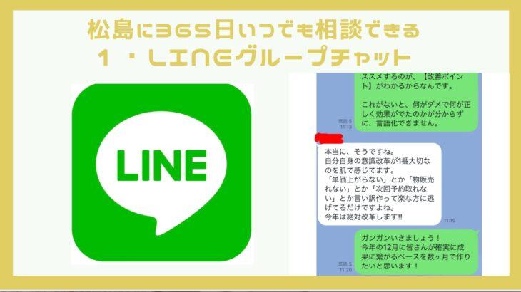 松島智仁公式サイト 特徴
