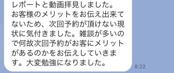 松島智仁公式サイト メンバーの声