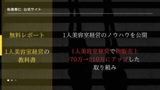 松島智仁公式サイト 無料レポート 物販
