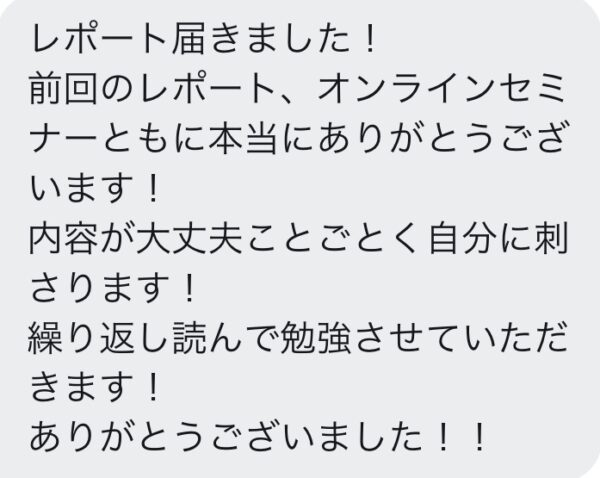 松島智仁公式サイト 無料レポート