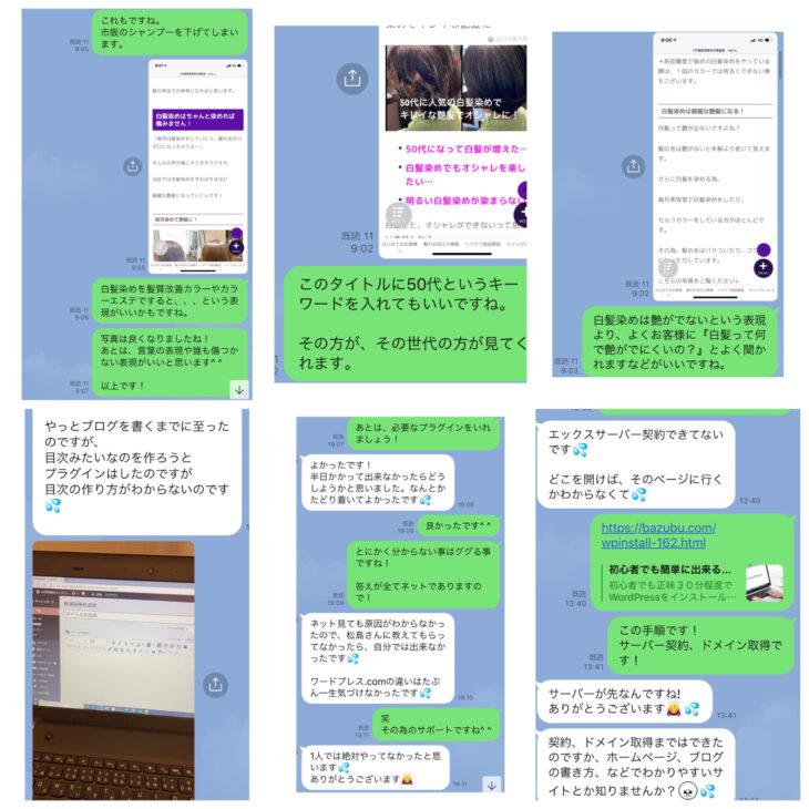 松島智仁公式サイト 一人美容室経営 サポート ブログ