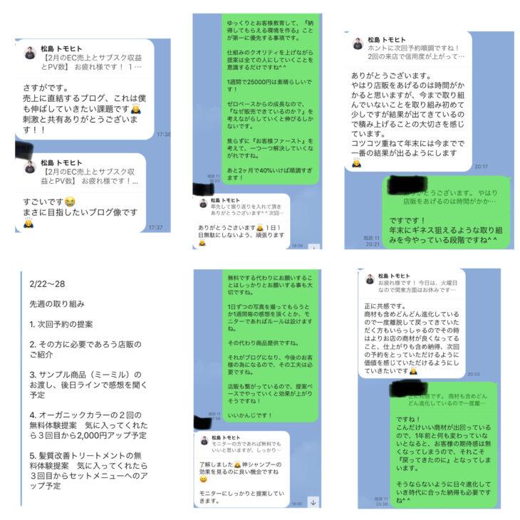 松島智仁公式サイト 1人美容室経営 サポート