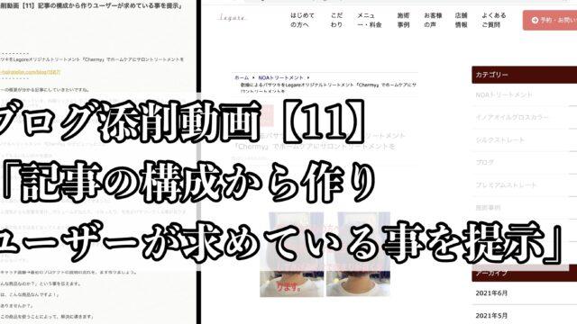 松島智仁公式サイト 1人美容室経営 美容室経営 サポート ブログ添削