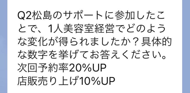 松島智仁公式サイト 1人美容室経営 美容室経営 メルマガ